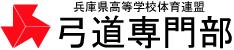 兵庫県高体連弓道専門部のホームページ
